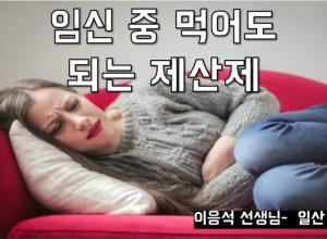 임산부가 먹어도 되는 약 (3) – 제산제