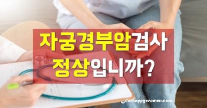 자궁경부암검사 정상입니까?