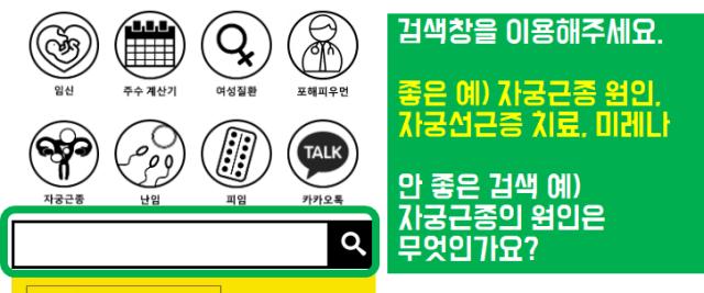 포해피우먼닷컴 검색기능 제공