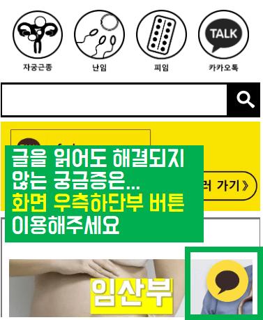 포해피우먼닷컴 대화버튼