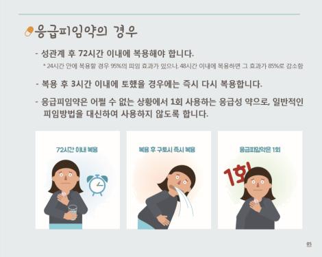 응급피임약은 성관계후 72시간 내에 복용해야함.출처: 식품의약품안전처