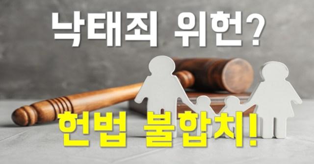 낙태죄, 위헌? 헌재 결정은 헌법 불합치!4 min read