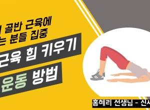 케겔 운동 방법, 골반 근육 힘키우기!!