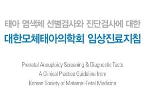 태아 염색체 검사 : 다운증후군 고 위험군, 융모막 융모 생검, 양수 검사, NIPT