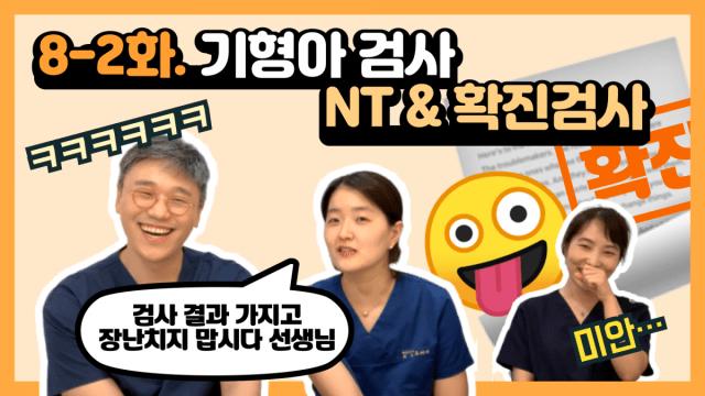 목덜미투명대(NT) & 확진검사(융모막생검,양수검사) '다운증후군'을 발견해보자!1 min read