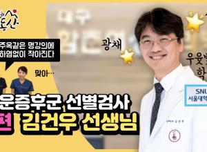 기형아검사 아닙니다, 다운 증후군 선별검사입니다. 대구 함춘 김건우 선생님과 함께한 우리동산(CVS, NIPT, NT)
