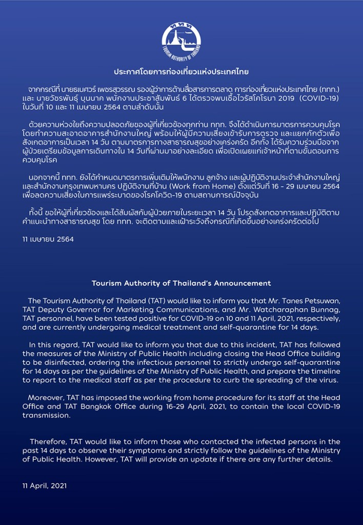 Tourism Authority of Thailand's Announcement