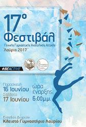 17ο Φεστιβάλ Γενικής Γυμναστικής Ανατολικής Αττικής. Δήμος Λαυρεωτικής ″ΛΑΥΡΙΟ 2017″