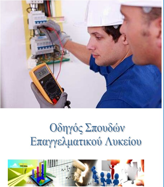 ODIGOS EPAL