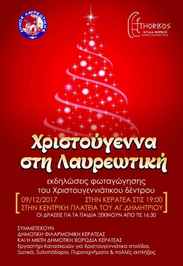 Χριστουγεννιάτικου Δέντρου Κερατέα