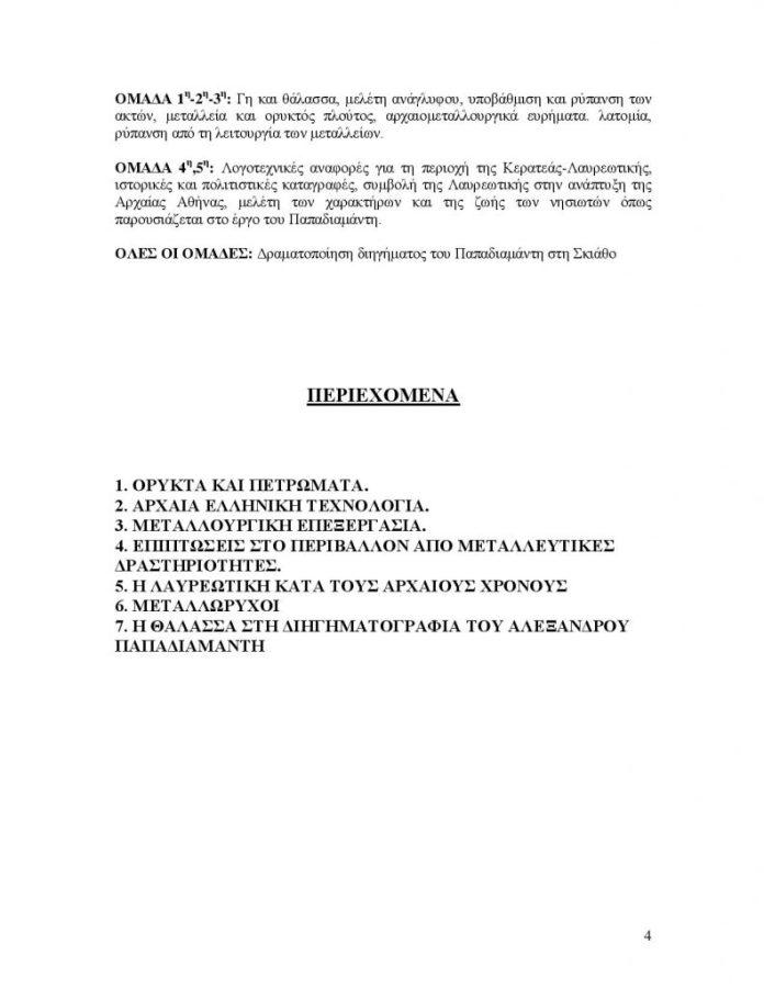 GH KAI UALASSA page 004