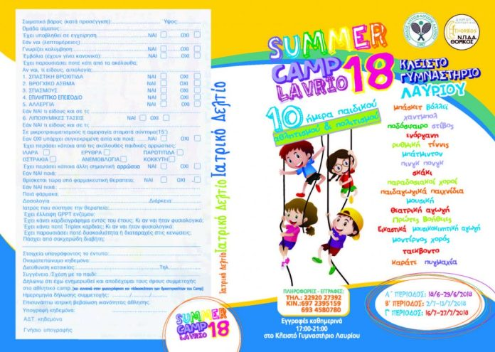 SUMMER CAMP FLYER 2018 LAVRIO Page 1