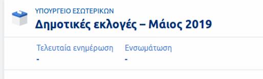 ekloges2019 dimotikes