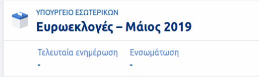ekloges2019 evroekloges