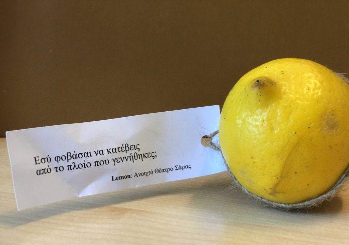 Lemon promo για το Θέατρο Σάρας Μαρκοπούλου