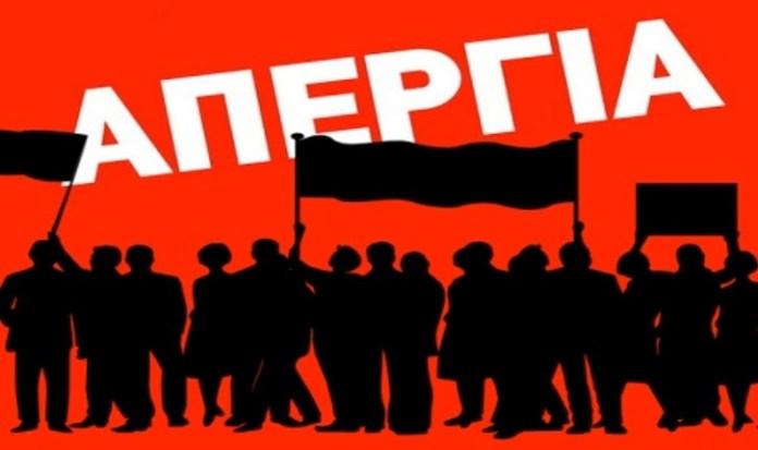Ποιοι-απεργούν-στις-16-Ιούνη.11πμ-Προπύλαια-&-απογευματινή-διαδήλωση