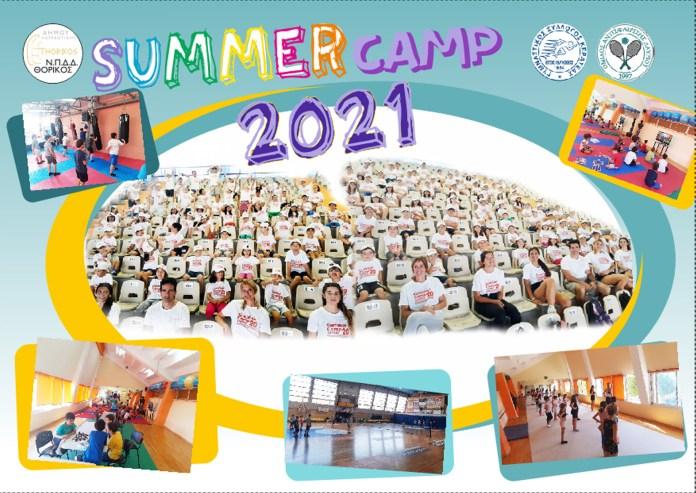 Ο-Δήμος-Λαυρεωτικής-καλεί-τα-παιδιά-στο-summer-camp-2021