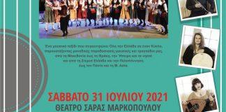 «Όλη-η-Ελλάδα-σε-έναν-κύκλο»:-Συναυλία-παραδοσιακής-μουσικής-με-τους-«Χοροσταλίτες»-στο-ανοιχτό-θέατρο-Σάρας-Μαρκοπούλου