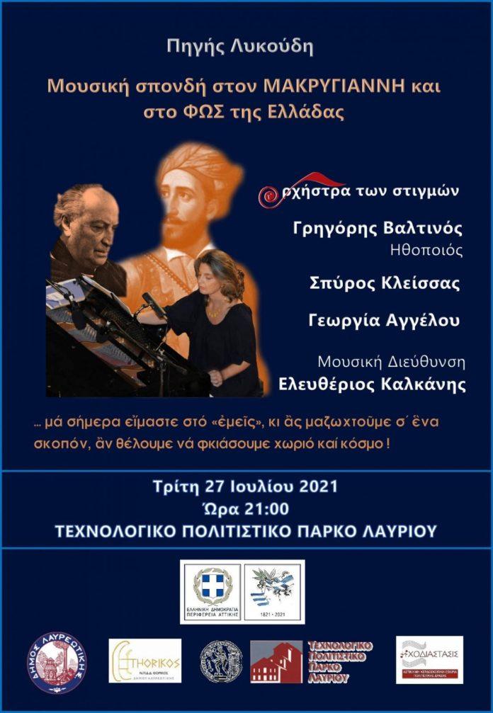Συναυλία-της-Πηγής-Λυκούδη-«Μουσική-σπονδή-στον-Μακρυγιάννη-και-στο-ΦΩΣ-της-Ελλάδας»-στο-Τεχνολογικό-Πολιτιστικό-Πάρκο-Λαυρίου-την-Τρίτη-27-Ιουλίου