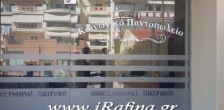 Νέες-παραλαβές-το-Κοινωνικό-Παντοπωλείο-Ραφήνας-Πικερμίου-(φωτό)