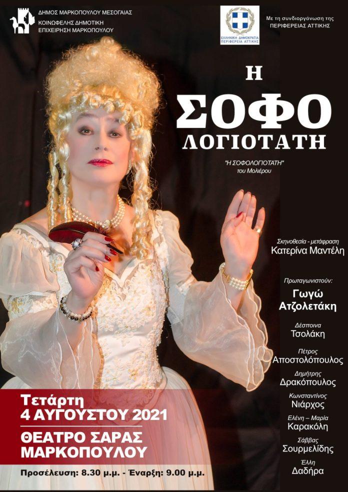 Η-θεατρική-παράσταση-«Η-Σοφολογιότατη»-στο-ανοιχτό-θέατρο-Σάρας-Μαρκοπούλου