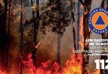 Πολύ-υψηλός-κίνδυνος-πυρκαγιάς-στην-Λαυρεωτική-αύριο-Πέμπτη-5-Αυγούστου