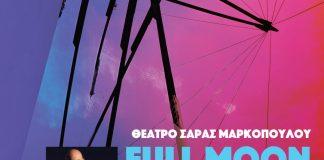 Αυγουστιάτικη-πανσέληνος-με-τζαζ-συναυλία-του-Δημήτρη-Βασιλάκη,στο-ανοιχτό-θέατρο-Σάρας-Μαρκοπούλου