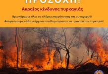 Προληπτική-απαγόρευση-κυκλοφορίας-οχημάτων-σε-δρόμους-του-Δήμου-Μαρκοπούλου,-αύριο-Κυριακή-22-8-2021,-λόγω-ακραίου-κινδύνου-εκδήλωσης-πυρκαγιάς