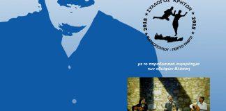 «30-χρόνια-χωρίς-τον-Κώστα-Μουντάκη»:-Μουσική-εκδήλωση-–-αφιέρωμα-στον-πρωτομάστορα-της-κρητικής-μουσικής,-στο-ανοιχτό-θέατρο-Σάρας-Μαρκοπούλου