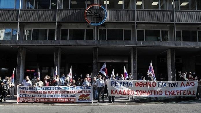 Παράσταση-διαμαρτυρίας-του-ΠΑΜΕ-ενάντια-στις-αυξήσεις-στην-τιμή-του-ρεύματος