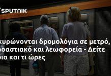 Ακυρώνονται-δρομολόγια-σε-μετρό,-προαστιακό-και-λεωφορεία-–-Δείτε-ποια-και-τι-ώρες