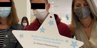 Νικητής-του-διαγωνισμού-«Αστέρι-της-Ευχής»-του-οργανισμού-«make-Α-wish»αναδείχθηκε-το-2οΛύκειο-Μαρκοπούλου!