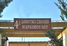 Μαρκόπουλο:-Εγκρίθηκε-η-ανέγερση-του-4ου-Δημοτικού-Σχολείου