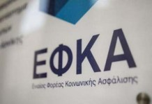 e-ΕΦΚΑ:-Νέες-τοπικές-διευθύνσεις-σε-Κορωπί-και-Λαύριο