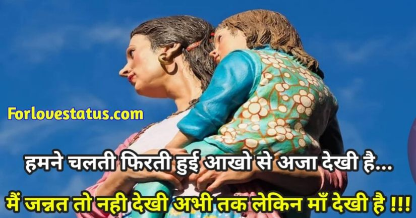 Maa Shayari,Hindi Maa Shayari, maa shayari in hindi, mother day sms