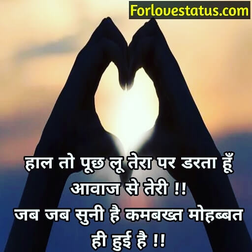 One sided love attitude status in hindi, One sided love shayari, One Sided Love Status, One sided love status for facebook, One Sided Love Status in Hindi, One Sided Love Status in Hindi for Whatsapp, One Sided Love Whatsapp Status, One Sided Love Whatsapp Status Images, Quotes about one sided love relationships