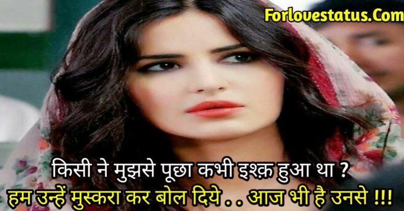 Top 10 Hindi Love Shayari Girlfriend Images, hindi love shayari images, hindi love shayari for boyfriend, hindi love shayari status, hindi love shayari download