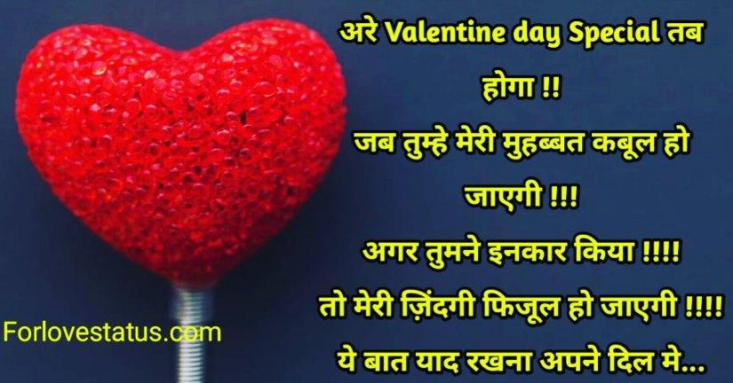 valentine day shayari, valentine day status, valentine day status in hindi, valentine day status for hindi, Valentine day quotes, Happy Valentine day status