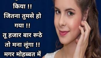 For love status, forlovestatus, heart touching whatsapp dp in hindi, Heart Touching Whatsapp in Love Status with Images, heart touching whatsapp status images, heart touching whatsapp status in hindi, whatsapp status love, whatsapp status love download, whatsapp status love hindi, whatsapp status love in english, whatsapp status love in hindi, whatsapp status love quotes, whatsapp status love sad
