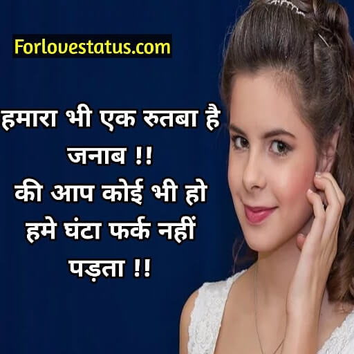 attitude status on love, For love status, love attitude quotes in hindi, love attitude status, love attitude status english, love attitude status for boys, love attitude status for whatsapp, love attitude status hindi, love attitude status in english, love attitude status in hindi, love attitude status in hindi for girlfriend, Love Attitude Status in Hindi Images Download, love attitude whatsapp status, love with attitude status, One sided love attitude status in hindi