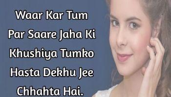 Love shayari image download, Love Shayari image HD, Love shayari image ke sath download hd, Love Shayari with couple image, Love Shayari with Image, Love shayari with image download, Love shayari with image in hindi, Love Shayari with Image in Hindi for Girlfriend