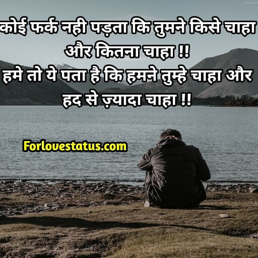 Top 10 Short Sad Love Quotes in Hindi English For Girlfriend