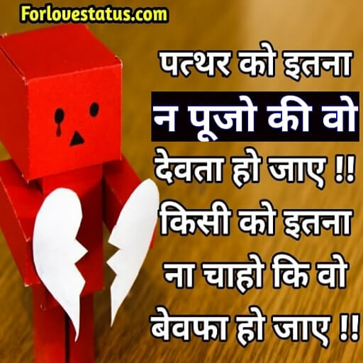 Sad love quotes english, Sad love quotes hindi, Sad love quotes hindi english, Sad love quotes Hindi girlfriend, Sad love quotes hindi images, Sad love quotes hindi me, Sad love quotes hindi shayari, Sad love quotes hindi sms, Sad love quotes hindi status, Sad Love Quotes Hindi with Images, Sad Love Quotes Hindi with Images for Girlfriend, Sad love status in hindi 2 lines, Sad quotes in Hindi