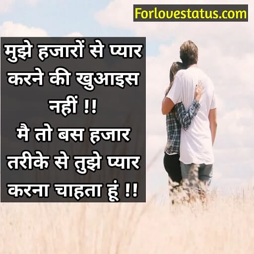 For love status, forlovestatus, heart touching whatsapp dp in hindi, Heart Touching Whatsapp in Love Status with Images, heart touching whatsapp status images, heart touching whatsapp status in hindi, whatsapp status love, whatsapp status love download, whatsapp status love hindi, whatsapp status love in english, whatsapp status love in hindi, whatsapp status love quotes, whatsapp status love sad