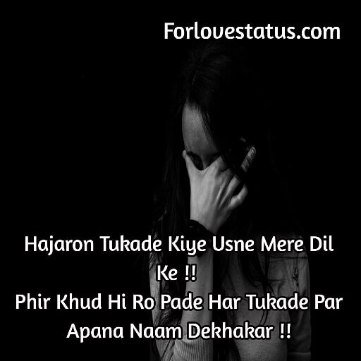 heart touching sad love quotes in Hindi with images, alone Whatsapp DP girl, Sad DP for boys, Heart Touching Sad Love Quotes in English, girl sad love Shayari
