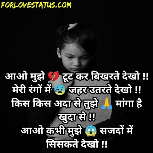 dard bhari love shayari, Dard bhari shayari, Dard bhari shayari download, Dard Bhari Shayari Image, dard bhari shayari in english, Dard Bhari Shayari in Hindi, Dard Bhari Shayari Photo, dard bhari shayari status, painful shayari, दर्द भरी शायरी, bewafa status