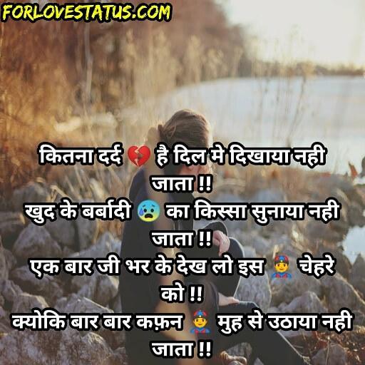 dard bhari love shayari, Dard bhari shayari, Dard bhari shayari download, Dard Bhari Shayari Image, dard bhari shayari in english, Dard Bhari Shayari in Hindi, Dard Bhari Shayari Photo, dard bhari shayari status, painful shayari, दर्द भरी शायरी, bewafa status