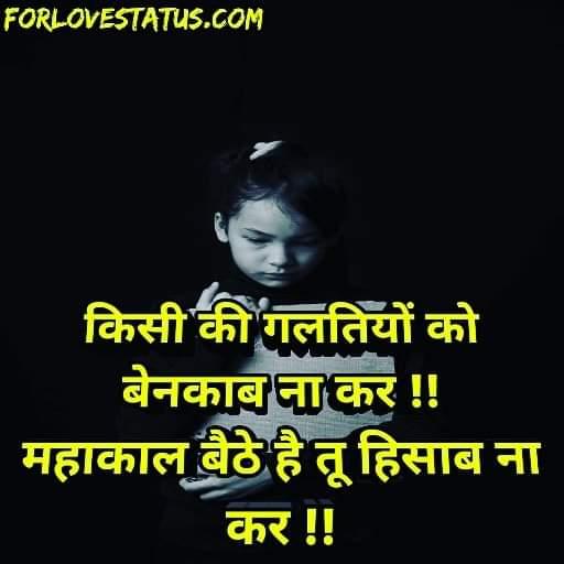 Mahakal status in hindi images download