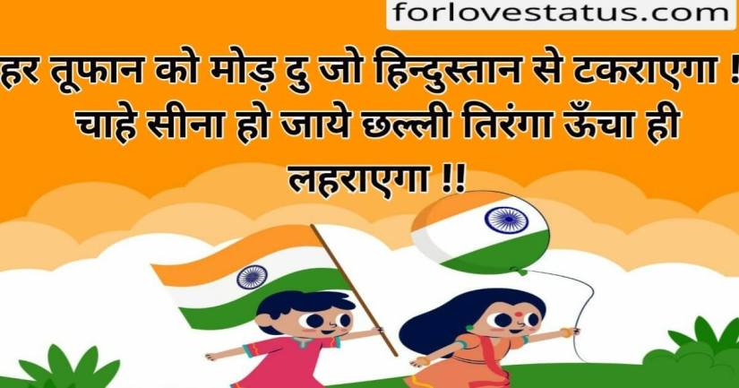 Happy Independence Day Status, Independence Day Quotes, 15 august status, 15 august shayari, independence day shayari, independence day wishes,15 august image