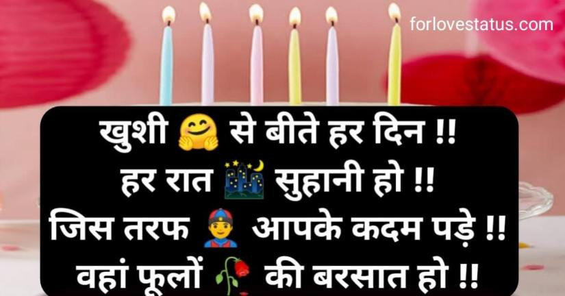 Happy Birthday Wishes in Hindi Images, Happy Birthday Wishes in Hindi Shayari, Happy Birthday Wishes in Hindi for Friend, happy birthday wishes in english, Birthday Wishes in Hindi, Best Happy Birthday Wishes in Hindi, Happy Birthday Wishes in Hindi for Girlfriend, Happy Birthday Wishes in Hindi for Best Friend, GF Happy Birthday Wishes in Hindi, Birthday Wishes in Hindi for Lover, Birthday Wishes in Hindi for Girlfriend, Birthday Wishes in Hindi Shayari, happy birthday wishes sms, happy birthday wishes sms in hindi, happy birthday wishes sms in english, happy birthday wishes sms for love, romantic birthday wishes for girlfriend, birthday wishes shayari, birthday wishes in hindi for best friend,